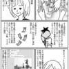 コミックエッセイ劇場に投稿した結婚妊娠出産のエッセイ漫画②