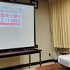 議会にデジタル改革を:オンライン研修会に参加しました