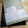 村井瑞枝「図で考えるとすべてまとまる」は自己啓発書より遥かに有用なビジネス書