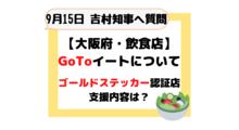 【大阪府・飲食店】GoToイートについて_2019.9.15時点の情報