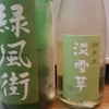 【日本酒の記録】群馬泉 淡雪草 純米生酒