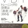 「トレーニングのためのトレーニング」からどう脱却するか? ウェイトトレーニングの常識がガラリと変わる最新理論!『VBT トレーニングの効果は「速度」が決める』長谷川裕著