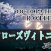 【オクトパストラベラー:switch版】オフィーリア2章 フローズヴィトニル 攻略