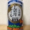 富山 宇奈月ビール ケルシュ