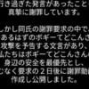産経新聞ならびに全国のネトウヨの皆さんが「英雄」にしたてあげた依田啓示さんの「真実」が !