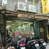 蘇家肉圓油ほかの台北帰省練習旅第二段