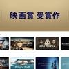 【iTunes Store】「映画賞 受賞作」期間限定価格