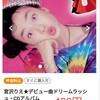 宮沢りえ★デビュー曲ドリームラッシュ・CDアルバム