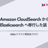 Amazon CloudSearchからElasticsearchへ移行した話(会社のフェーズと技術選定)