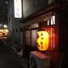 加古川駅前の小屋っぽい居酒屋にたまに癒されたい