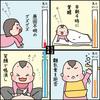 気力ゲージ【生後8カ月】