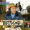 くりぃむしちゅー上田に憧れているさまぁ~ず三村