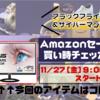 【サイバーマンデー2020】ASUS モニター23インチ VZ239HR|Amazonセール買い時チェッカー予告編【ブラックフライデー】