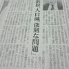 スズキ会長「浜松は基本ができていない」