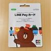 LINE Payカードを作ってみました