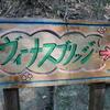 【兵庫県神戸市】ビーナスブリッジとかいうぐにゃぐにゃカーブした橋を渡ってきたぜっ!!(諏訪山公園)