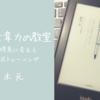 【book_25】良い文章=美味しいラーメン?