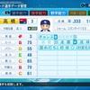 高橋周平 (2020.7.11) 【パワプロ2020】