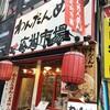 広州市場 新宿東口店でわんたんランチ