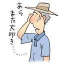 ケ・セラ・セラと生きて、セ・ラビと酒を飲み(イラストレーター渡辺隆司のブログ)