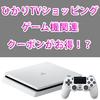 PlayStation 4実質24148円!nintendo 3DS実質13041円など!ひかりTVショッピングのクーポンが安い!【8/24 23:59迄】