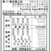 Facebook Japan株式会社 第11期決算公告