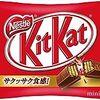 【キットカットおすすめランキング】甘いもの好きの管理人が選んだ!ネスレの人気チョコ9選を紹介!