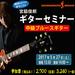 宮脇俊郎『ギターセミナー【中級ブルースギター編】』5/27開催 チケット絶賛販売中!!