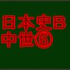 鎌倉幕府滅亡と建武の新政 センターと私大日本史B・中世で8割以上取れる! 私立用の基礎確認記事