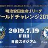 【7月来日】川崎フロンターレvsチェルシーのチケット購入方法&試合情報まとめ