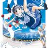 8月のオススメの漫画、と曲の宣伝。