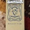 Kさんの東京土産「東京ミルクチーズ工場」