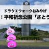 ドラクエおみやげ沖縄県:平和祈念公園「さとうきび」