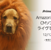アマゾンがCMソングを聴くだけで、ライヴに招待してくれるキャンペーンを実施!2016年12月12日まで