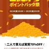 【乞活・お得】タイムバンク 1億円還元祭で注意すべき所