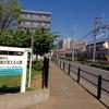電車の見える公園 ー 練馬区