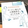 【読書メモ】ゴードン博士の人間関係をよくする本
