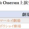 【随時更新】オネーギン上演史・公演情報 - オペラ・バレエ