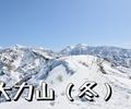 魚沼の「大力山」でサクっと雪山ハイキング