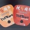 ゴミ捨て場の決戦・大阪11/14マチソワ 〜祝5周年・まだ ボール落ちてない〜