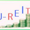 【J-REIT】2019年12月 おすすめの初心者向け安いJリート ※2019年12月14日更新