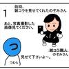 見てはいけない大使の姿【4コマ漫画】
