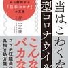 【朗報】新型コロナは「季節性の風邪」です(大坂市私立大学・井上正康名誉教授)