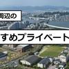 【パーソナルジム】福岡・博多の近くでダイエットにおすすめのプライベートジムまとめ。博多などでマンツーマンのパーソナルトレーニングができるジムを紹介