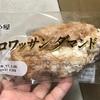 神戸屋 クロワッサンダマンド 食べてみました
