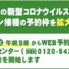 稲沢市の新型コロナワクチン予約状況【5/24追記】