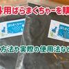 海外用バクチャ―の取り寄せ、実際の使用方法、試行実験など