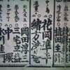 華岡青洲 妻の悲劇を超えて乳がん手術への道