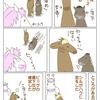 馬のヒエラルキーとビッグの降格
