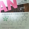 【EBiDAN】EBiDAN THE UNiON vol.4